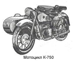 Мотоцикл К-750